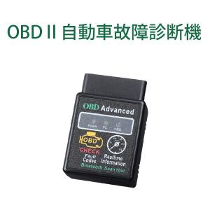 アンドロイドカーナビ同時購入限定!自動車故障診断機 超小型Bluetooth接続対応 OBDII OBDスキャン EONON(V0056)|sunbobo-jp