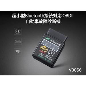 アンドロイドカーナビ同時購入限定!自動車故障診断機 超小型Bluetooth接続対応 OBDII OBDスキャン EONON(V0056)|sunbobo-jp|02
