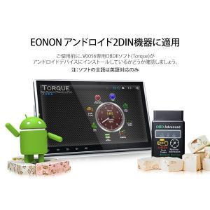 アンドロイドカーナビ同時購入限定!自動車故障診断機 超小型Bluetooth接続対応 OBDII OBDスキャン EONON(V0056)|sunbobo-jp|03