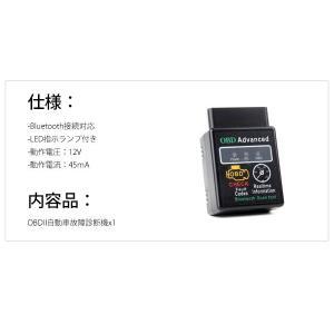 アンドロイドカーナビ同時購入限定!自動車故障診断機 超小型Bluetooth接続対応 OBDII OBDスキャン EONON(V0056)|sunbobo-jp|09