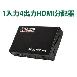 【同時購入限定】HDMI分配器 1入力4出力 HDMI 4K FHD対応 3D映像対応 電源アダプタ...