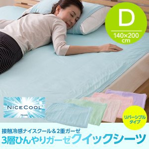 接触冷感 2重ガーゼ3層ひんやりガーゼクイックシーツ(ダブルサイズ) (冷却マット 敷きパッド ) 洗える (ひんやり 冷感 冷却) (暑さ対策 冷却 クール寝具)|sunbridge-webshop