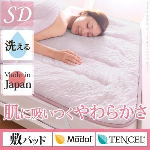 敷きパッド 洗える とろけるもちもちパッド セミダブルサイズ 日本製 sunbridge-webshop