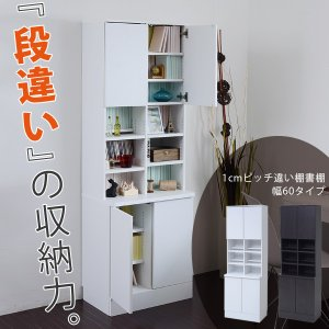 1cmピッチ違い棚書棚 幅60|sunbridge-webshop
