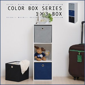 Folding box series 1×3 BOX|sunbridge-webshop