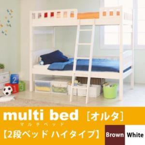 二段ベッド 2段ベッド 子供ベッド すのこ sunbridge-webshop