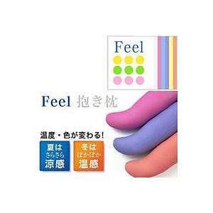Feel(フィール) 抱き枕 オレンジ|sunbridge-webshop