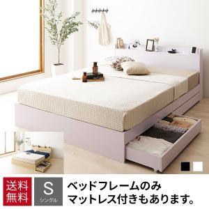 収納付きベッド 安い シングルベッド 引き出し付きベッド ベットフレーム 木製ベット シングル 宮棚...