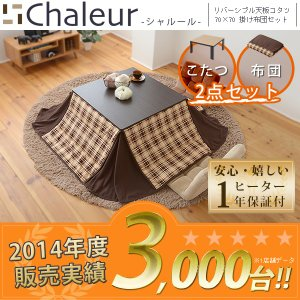 Chaleur(シャルール) リバーシブル天板コタツ 70X70 掛け布団セット|sunbridge-webshop