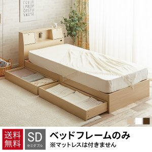 ベッドフレーム セミダブル 収納付き セミダブルベッド セミダブル ベッド 収納つき 収納 ベッドフ...
