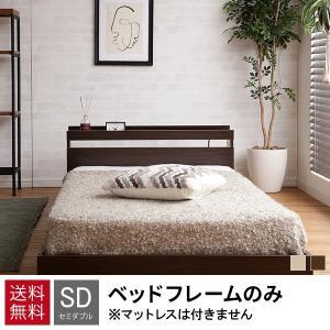 ベッド ベッドフレーム セミダブル  おしゃれ ローベッド シングル フレームのみ 照明付き フロア...