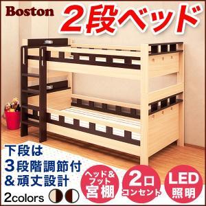 2段ベッド 二段ベッド 大人でも使えるオシャレな2段ベッド【ボストン-BOSTON】(2段ベッド すのこ 耐震) sunbridge-webshop