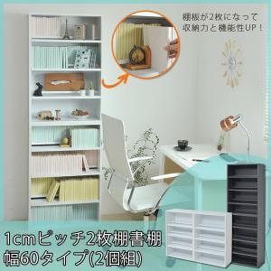1cmピッチ2枚棚書棚 幅60 (2個組)|sunbridge-webshop