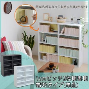 1cmピッチ2枚棚書棚 幅90|sunbridge-webshop