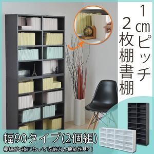 1cmピッチ2枚棚書棚 幅90 (2個組)|sunbridge-webshop