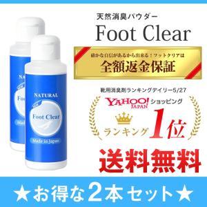 靴 消臭 足 臭い 粉 足のニオイ 足 靴 消臭 対策 靴の消臭 足のにおい 足の臭い 足の裏 グランズレメディより効く フットクリア 日本製 2個セット|sunbridge-webshop
