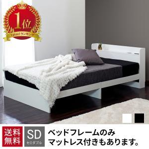 ベッドフレーム セミダブル おしゃれ セミダブルベッド ベッド 北欧 下記サイズ・タイプ表からお選び下さい。安いです。 ベッド セミダブル セミダブルベッドの画像