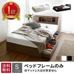ベッド 収納付き シングルベッド シングル ベッド 収納つき 収納 ベッドフレーム マットレス付きも...
