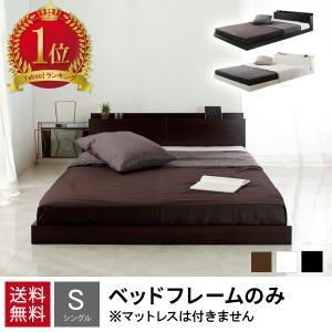 ベッド シングル ベッドフレーム シングルベッド マットレス付きも有り (ローベッド ロ-タイプ) ...