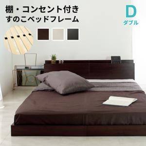 ベッド ダブル ベッドフレーム ダブルベッド ローベッド マットレス付き はサイズ・タイプ表から選ぶ...