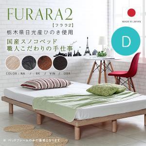 ベッド すのこ ダブルベッド ひのきのすのこベッド フレーム ベッド ダブル すのこベッドの写真