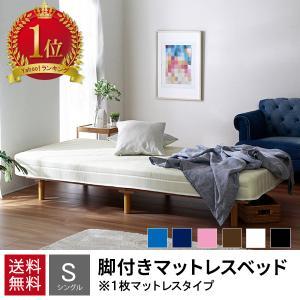 脚付きマットレス マットレスベッド 脚付きマットレス シングル シングルサイズ シングルベッド 選べ...