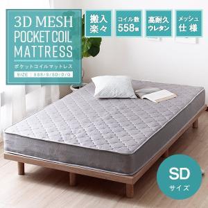 ポケットコイルマットレス セミダブル 120cm SDサイズ マット 3Dメッシュポケットコイルマットレス グレー 北欧風 通気性 高耐久ウレタンSD マットレス|sunbridge-webshop