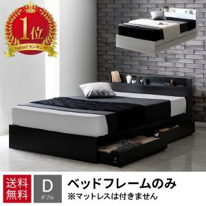 ベッド 収納付き ダブルベッド ダブル ベッド 収納つき 収納 ベッドフレーム マットレス付きも有り...