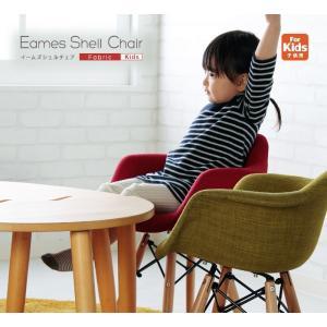 イームズ -スポットチェアー(ジェネリック リプロダクト) チャールズ&レイ・イームズ 椅子 チェア いす イームズ チェア イームズ (キッズ・ファブリック)|sunbridge-webshop
