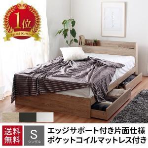 ベッド 収納付き シングル 安い マットレス付き シングルベッド マットレス付き ベッド 収納 マッ...