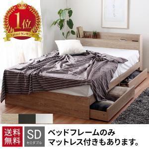 ベッド 収納付き セミダブルベッド セミダブル ベッド 収納つき 収納 ベッドフレーム マットレス付...