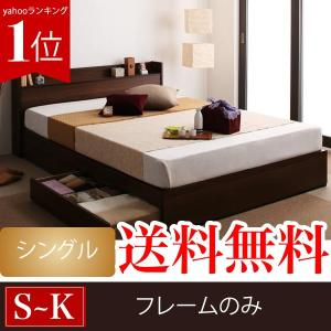 ベッド ベット シングルベッド シングルベット フレーム 収納付き 引き出し付き☆マットレス付きが大...