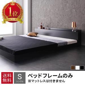 ベッド ベット シングルベッド シングルベット フレームのみ ローベッド フロアベッド☆マットレス付...