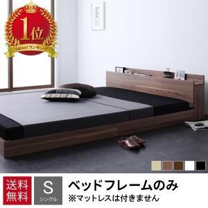 ベッド シングル ベッドフレーム シングルベッド マットレス付きも有り (ローベッド ロ-タイプ) セミダブル & ダブルも 安いの写真