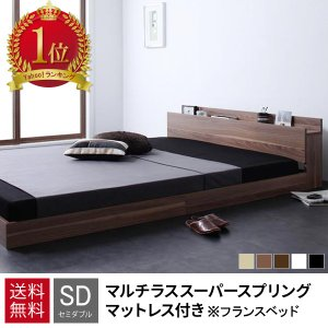フランスベッド ベッド ベット セミダブルベッド セミダブルベット ローベッド ロータイプベッド フランスベッド