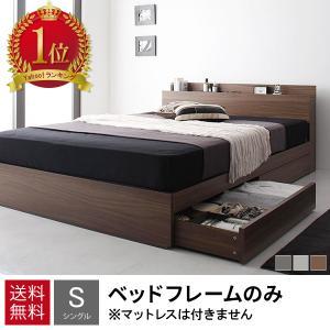 ベッド ベット シングルベッド シングルベット 収納付きベッド フレームのみ マットレス付きも有り ベッドフレーム セミダブル & ダブルも 安い 収納の写真