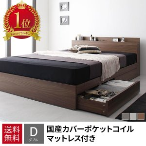 ベッド ダブルベッド マットレス付き 収納付きの写真