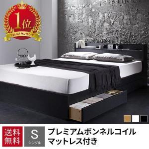 ベッド 収納付き ベッド シングルベッド 収納 収納つきベッド sunbridge-webshop