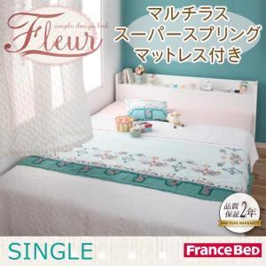 フランスベッド ベッド ベット シングルベッド シングルベット マットレス付き 宮付き (収納 収納つき) フランスベッド