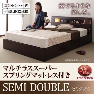 フランスベッド ベッド ベット 収納ベッド 収納つきベッド セミダブルベッド セミダブルベット マットレス付き 宮付き (収納 収納つき) フランスベッド