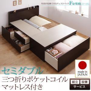 ベッド 収納付き ベッド 収納 セミダブルベッド ベッド ベット セミダブル 大容量 大型 チェスト  (収納 収納つき) マットレス付き 一人暮らし|sunbridge-webshop