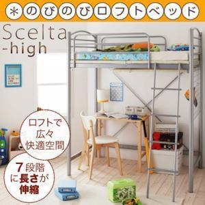 システムベッド 子供 -二段ベッド ロフトベッド のびのびロフトベッド シェルタ ハイタイプ sunbridge-webshop