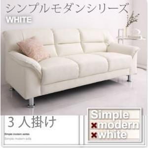 ソファー  ソファ シンプルモダンソファー ホワイト 3人掛け ソファー ソファ sofa|sunbridge-webshop