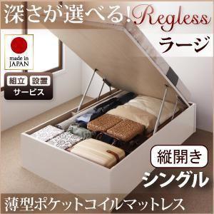 ベット ベッド シングルベッド 薄型ポケットコイルマットレス付き 縦開き (組立設置サービス付) 収納付き ガス圧式|sunbridge-webshop