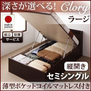 ベット ベッド セミシングルベッド 薄型ポケットコイルマットレス付き 縦開き (組立設置サービス付) 収納付き ガス圧式|sunbridge-webshop