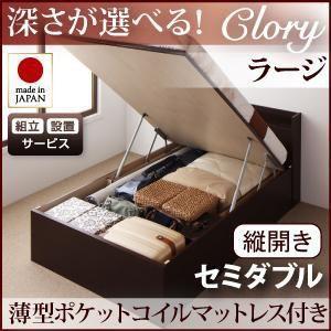 ベット ベッド セミダブルベッド 薄型ポケットコイルマットレス付き 縦開き (組立設置サービス付) 収納付き ガス圧式|sunbridge-webshop