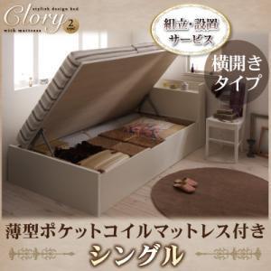 ベット ベッド シングルベッド 薄型ポケットコイルマットレス付き 横開き (組立設置サービス付) 収納付き ガス圧式|sunbridge-webshop