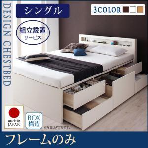 ベッド 収納付き ベッド 収納 シングルベッド ベッド ベット シングル 大容量 大型 チェスト  (収納 収納つき) フレームのみ マットレス付きも有り 一人暮らし|sunbridge-webshop