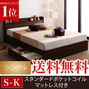 ベッド (収納 収納つき)  シングルベッド 収納付き ベッド シングル ポケットコイルマットレス付き 収納付きベッド sunbridge-webshop