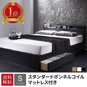 ベッド シングルベッド マットレス付き 収納付き シングルベッド マットレス付き (収納 収納つき)の写真